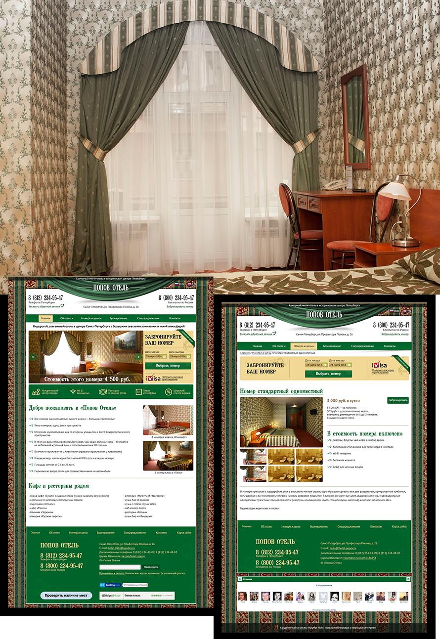 Создание сайта для отеля
